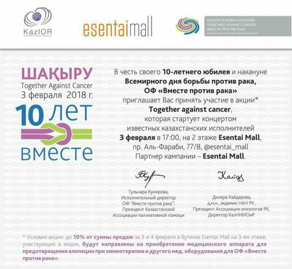 "МЕРОПРИЯТИЕ ""TOGETHER AGAINST CANCER"""