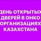 День открытых дверей в онкоорганизациях Казахстана