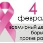 4 февраля – День борьбы против рака