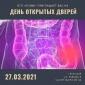 КГП «Костанайская городская онкологическая многопрофильная больница»  приглашает на день открытых дверей