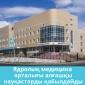 Открылся первый в Казахстане Центр ядерной медицины